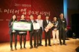 Grand Award at 2011 Smart Media App Competition