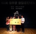 The Second Juyoung Chung Start-up competition Grand Prize
